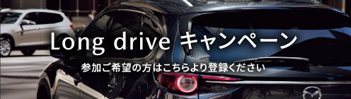 Be a driver. TRY! 1日乗りホーダイ!!